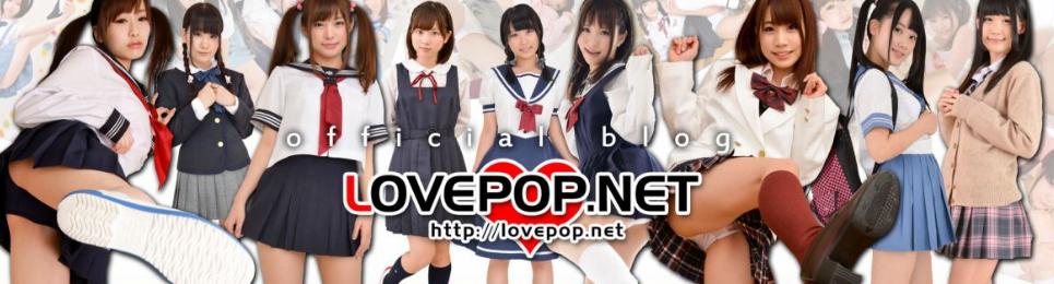 LOVEPOP(ラブポップ)レビュー