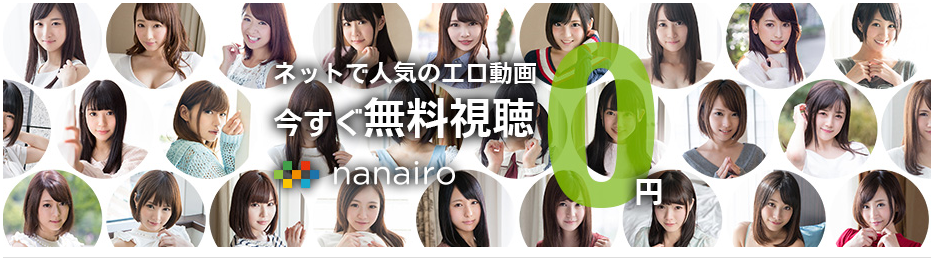 nanairo安全・危険