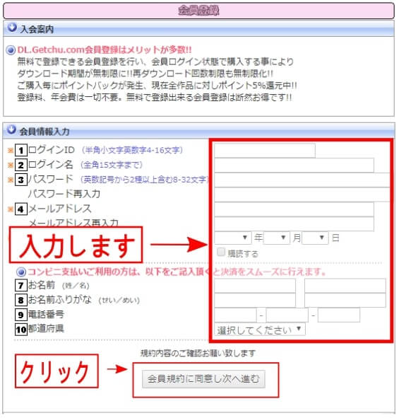 DL.Getchu.com(ディーエルゲッチュ)登録