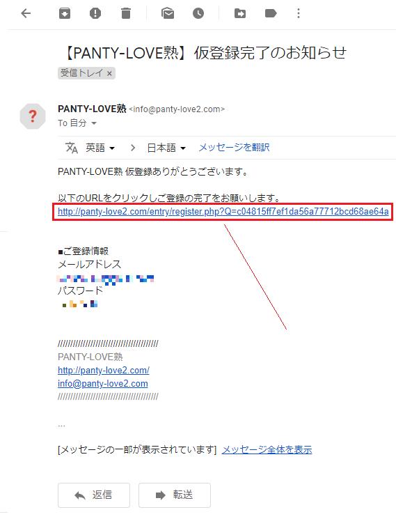PANTY-LOVE(熟女パンティフェチサイト)登録3