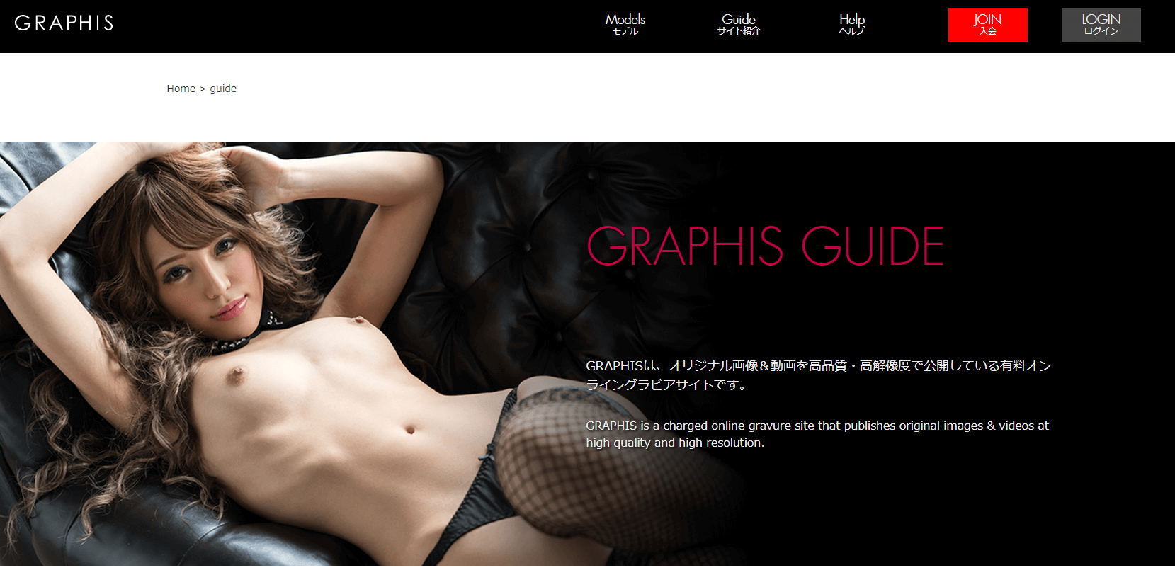 GRAPHIS(グラフィス)