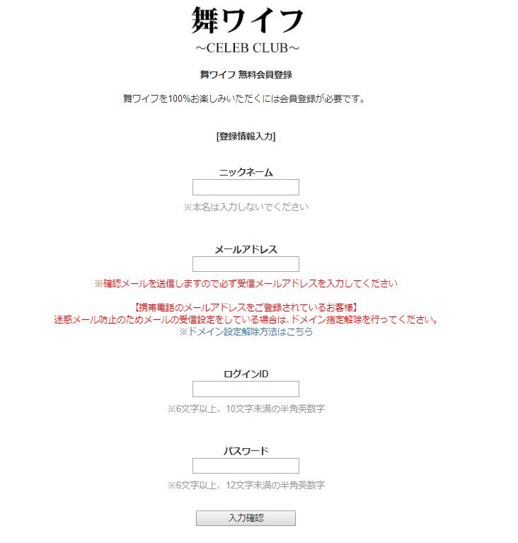 裏ワイフ(人妻アダルト動画)入会方法