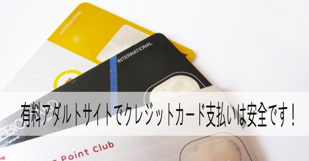有料アダルトサイトでクレジットカード払いは安全