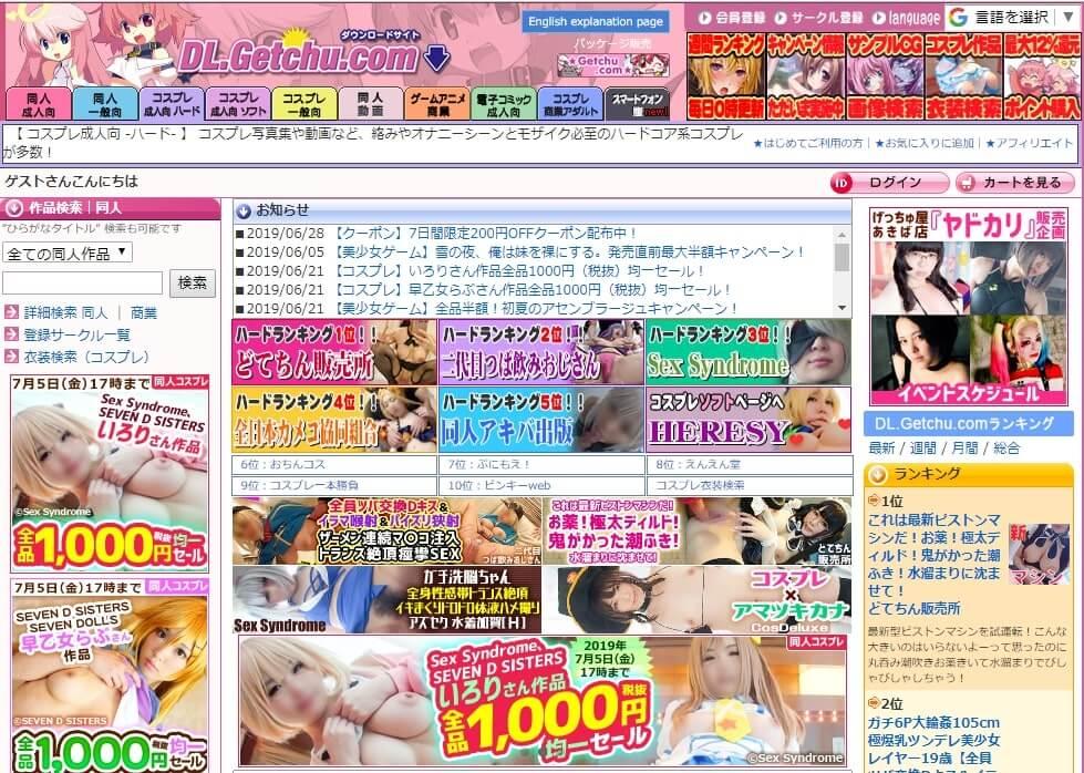 DL.Getchu.com(ディーエルゲッチュ)感想、口コミ、評判