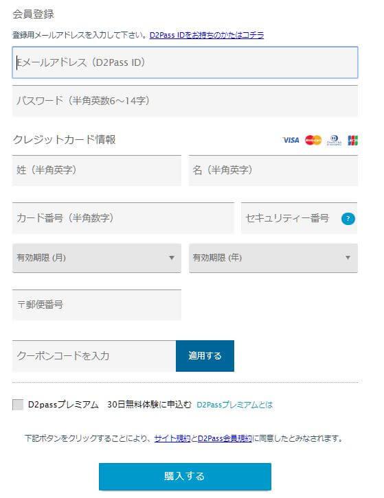 エロックスジャパンZ入会方法