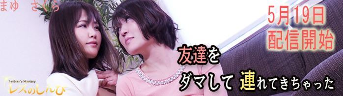 レズのしんぴ無料サンプル動画